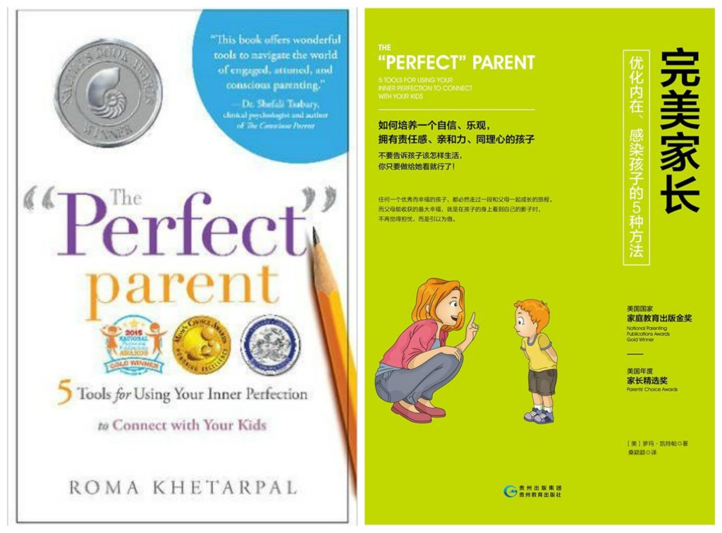 """The """"Perfect"""" Parent is Now Available in Simplified Chinese"""